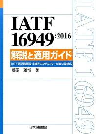 IATF16949:2016解説と適用ガイド IATF承認取得及び維持のためのルール第5版対応 [ 菱沼雅博 ]
