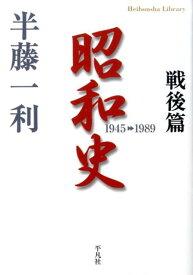 昭和史(戦後篇(1945-1989)) (平凡社ライブラリー) [ 半藤一利 ]
