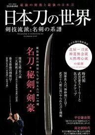 完全保存版日本刀の世界 剣技流派と名剣の系譜 北辰一刀流・神道無念流・天然理心流の秘剣 (EIWA MOOK)