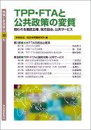 TPP・FTAと公共政策の変質 地域と自治体第38集