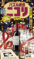 パズル通信ニコリ(Vol.172(2020年 秋)