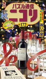 パズル通信ニコリ(Vol.172(2020年 秋) 季刊