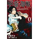 呪術廻戦(0) 眩しい闇 (ジャンプコミックス)