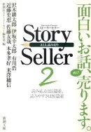 Story Seller(2)