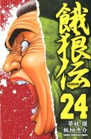 餓狼伝(24)