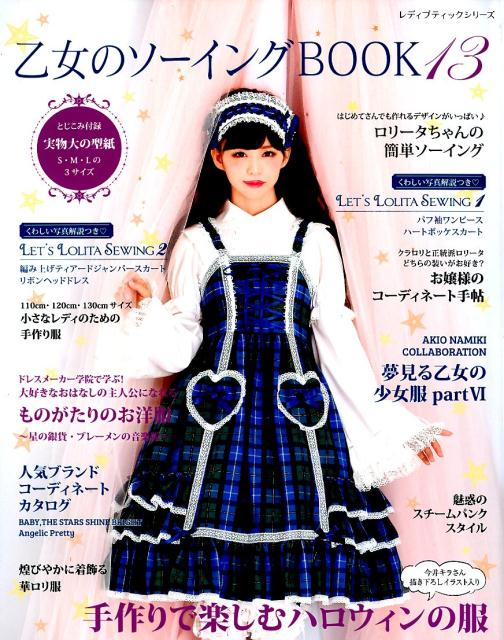 乙女のソーイングBOOK(13) レースやリボンが大好きな女の子のための手作り服と小物 (レディブティックシリーズ)