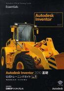 Autodesk Inventor 2010基礎公式トレーニングガイド(vol.1)