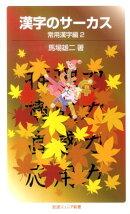 漢字のサーカス(常用漢字編 2)
