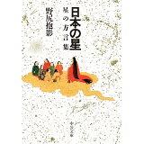 日本の星 (中公文庫)