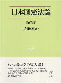 日本国憲法論 第2版 (法学叢書 7) [ 佐藤 幸治 ]
