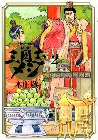 三国志メシ 2 (希望コミックス) [ 本庄敬 ]