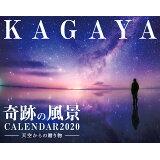 KAGAYA奇跡の風景CALENDAR 天空からの贈り物(2020) ([カレンダー])