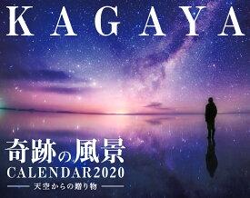 KAGAYA奇跡の風景CALENDAR 2020〜天空からの贈り物〜 (インプレスカレンダー2020) [ KAGAYA ]