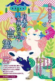 日本の女神たちの言霊 [ 大野百合子 ]