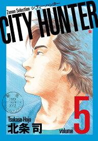 CITY HUNTER(5) (ゼノンセレクション) [ 北条司 ]