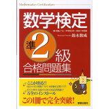 数学検定準2級合格問題集