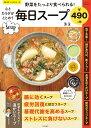 心とカラダがととのう毎日スープ (SAKURA MOOK)