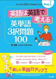 Step1 英語は英語で考える 英単語3択問題100 (For the TOEFL Primary? Test) [ 萱忠義 ]