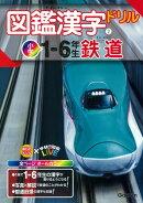 図鑑漢字ドリル小学1〜6年生 鉄道