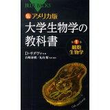 アメリカ版大学生物学の教科書(第1巻) 細胞生物学 (ブルーバックス)