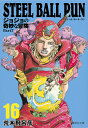 STEEL BALL RUN 16 ジョジョの奇妙な冒険 Part7 (集英社文庫(コミック版)) [ 荒木 飛呂彦 ]