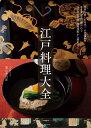 江戸料理大全 将軍も愛した当代一の老舗料亭 300年受け継がれる八百善の献立、調理技術から歴史まで [ 栗山 善四郎(…