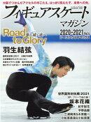 フィギュアスケートマガジン2020-2021(Vol.4)