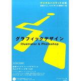グラフィックデザイン (デジタルハリウッドの本)