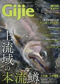 Gijie(2020 春号) 特集:上流域の本流鱒 (GEIBUN MOOKS)