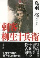 【バーゲン本】刺客柳生十兵衛