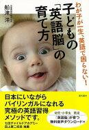 【バーゲン本】子どもの英語脳の育て方