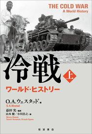 冷戦 ワールド・ヒストリー(上) [ O.A.ウェスタッド ]