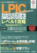 これだけで突破「合格ライン」LPIC合格読本レベル1攻略