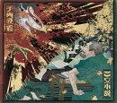 【楽天ブックス限定先着特典】三文小説 / 千両役者 (オリジナルコルクコースター)