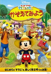 ミッキーマウス クラブハウス/かぞえてみよう 【Dis...