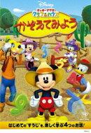 ミッキーマウス クラブハウス/かぞえてみよう 【Disneyzone】