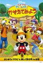 ミッキーマウス クラブハウス Disneyzone ディズニー