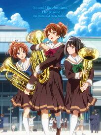 劇場版 響け!ユーフォニアム〜誓いのフィナーレ〜【Blu-ray】 [ 黒沢ともよ ]