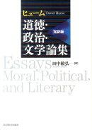 ヒューム道徳・政治・文学論集