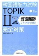 韓国語能力試験TOPIK 2〈中・上級〉完全対策