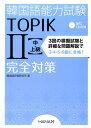 韓国語能力試験TOPIK 2〈中・上級〉完全対策 新試験対応! [ 韓国語評価研究所 ]