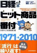 日経ヒット商品番付1971→2010