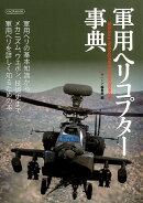 軍用ヘリコプター事典