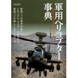 軍用ヘリコプター事典 (イカロスMOOK)