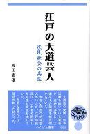 江戸の大道芸人