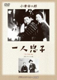 あの頃映画 松竹DVDコレクション 30's Collection::一人息子 [ 飯田蝶子 ]