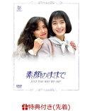 【先着特典】素顔のままで DVD BOX(クリアファイル付き)