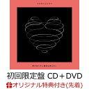【楽天ブックス限定先着特典】愛を知らずに魔法は使えない (初回限定盤 CD+DVD) (オリジナルポストカード) [ マカロ…