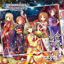 THE IDOLM@STER CINDERELLA GIRLS STARLIGHT MASTER 12 命燃やして恋せよ乙女 [ (ゲーム・ミュージック) ] ランキングお取り寄せ