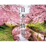 日本の情景心に響く美しく壮大な風景 ([カレンダー])